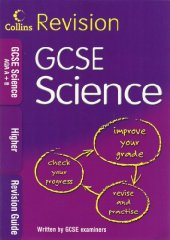 Image for GCSE Science - Revision Guide - AQA A + B - Higher (Collins Revision Guides)
